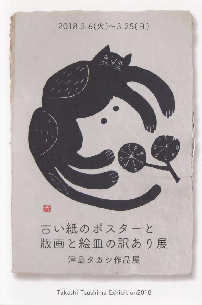 cqt-201803-津島タカシ-展覧会