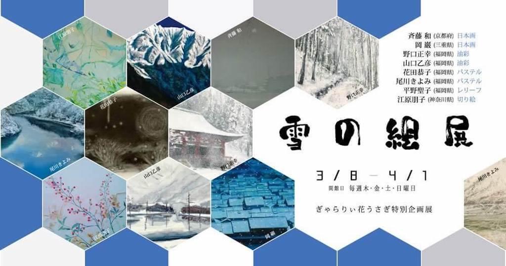 hanausagi-201803-雪の絵展