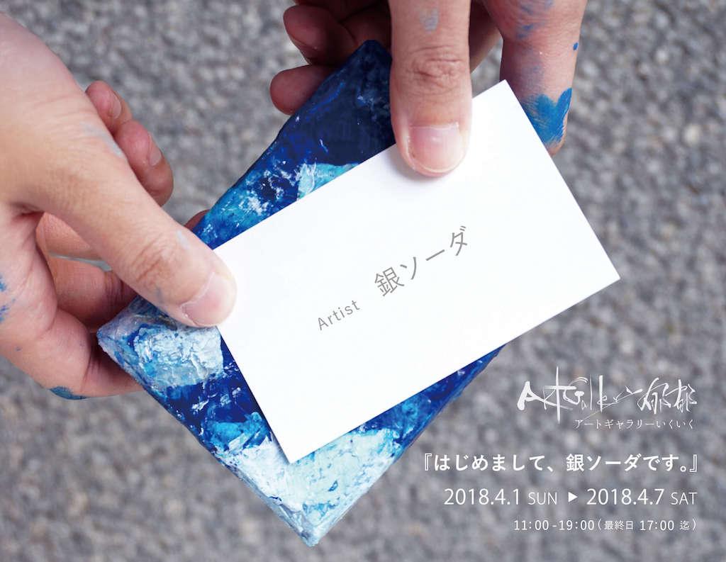 ikuiku-201804-銀ソーダ-個展