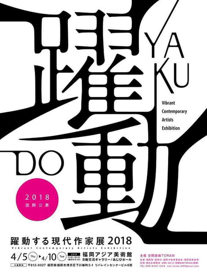 toram-201804-躍動する現代作家展2018-01