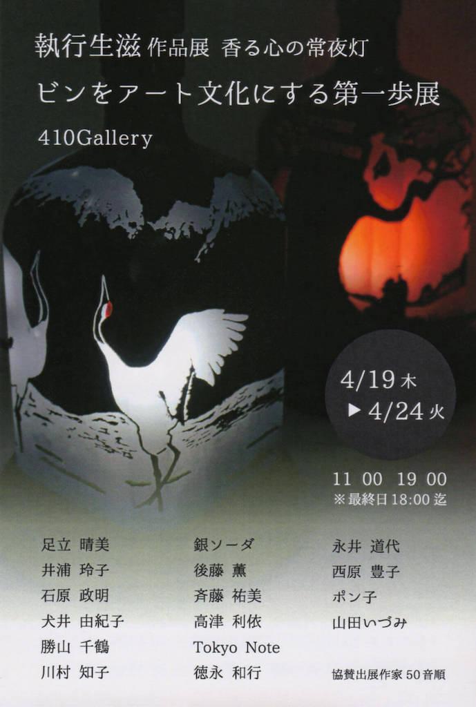 410g-201804-執行生滋-作品展
