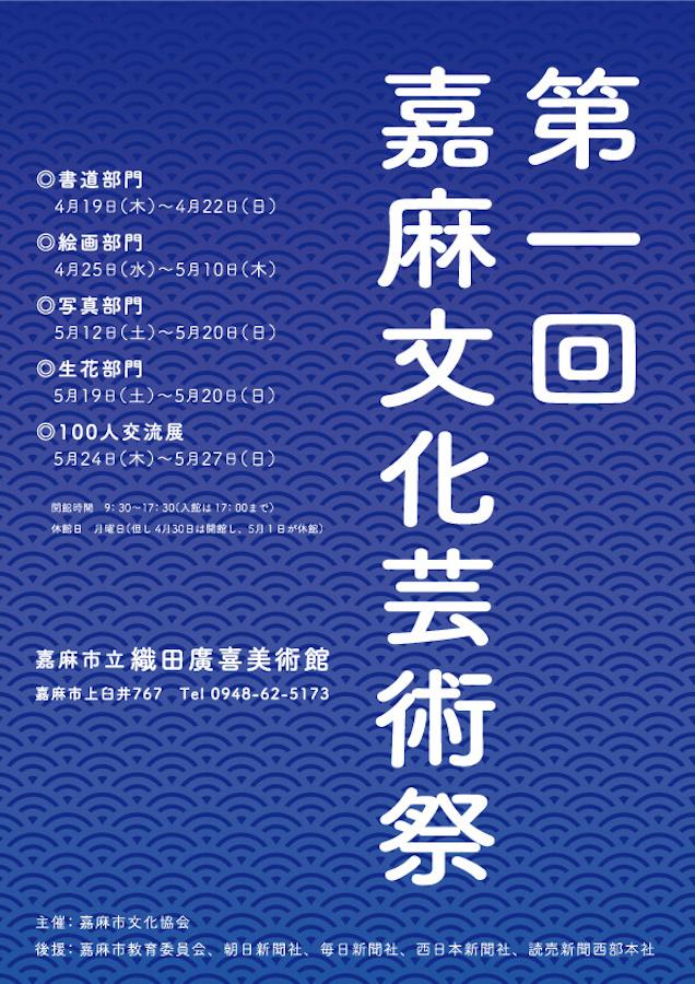 homa-201804-嘉麻文化芸術祭