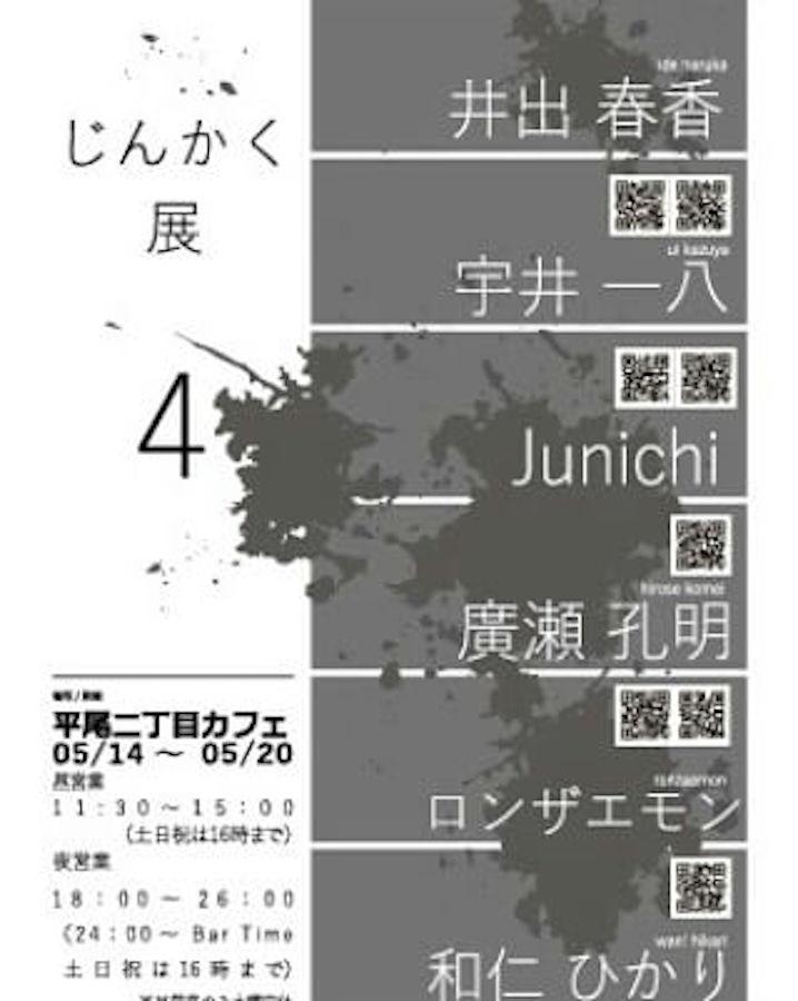 hrocafe-201805-じんかく展4-2