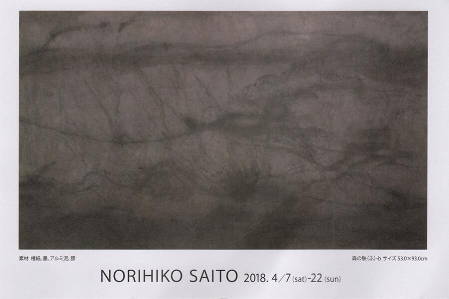 ogata-201804-斉藤 典彦 展