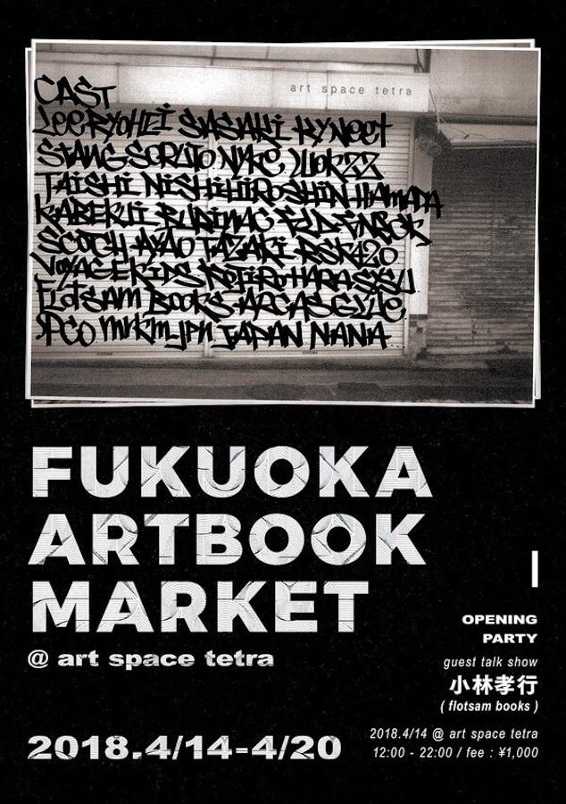 tetra-201804-fukuokaartbookmarket
