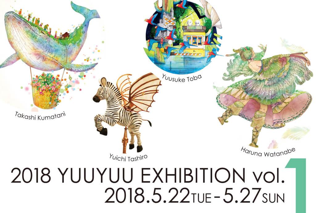 enlc-201805-遊遊-展覧会