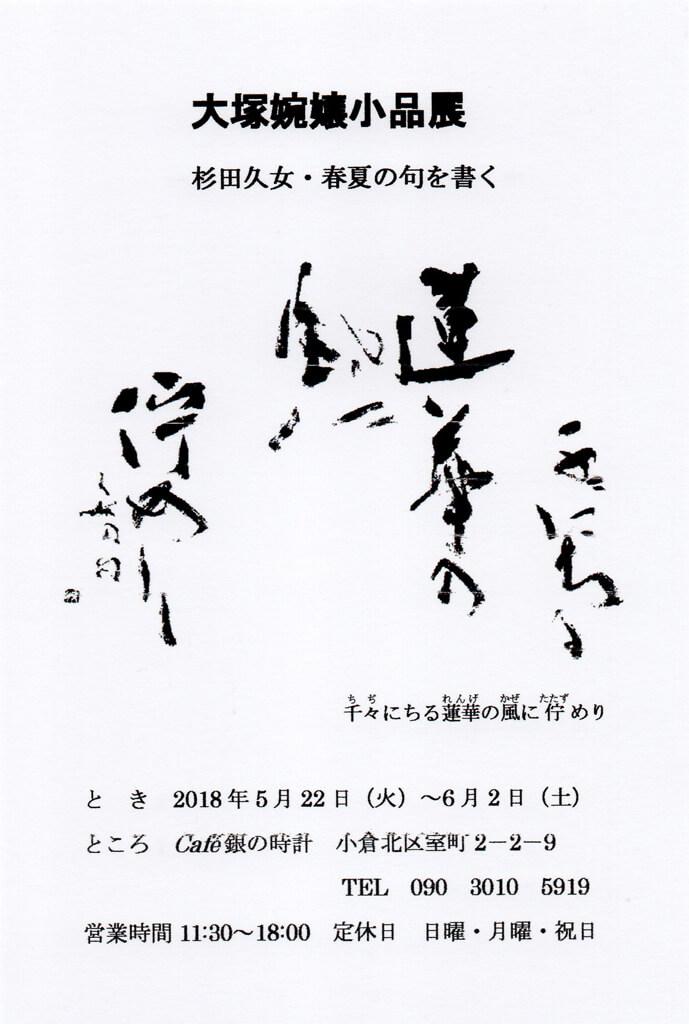 gnt-201805-大塚順子-展覧会