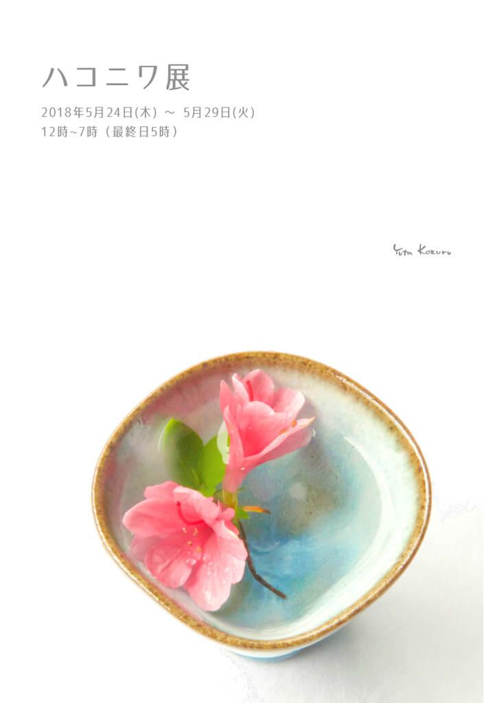 spazio-201805-高鶴裕太-展覧会1