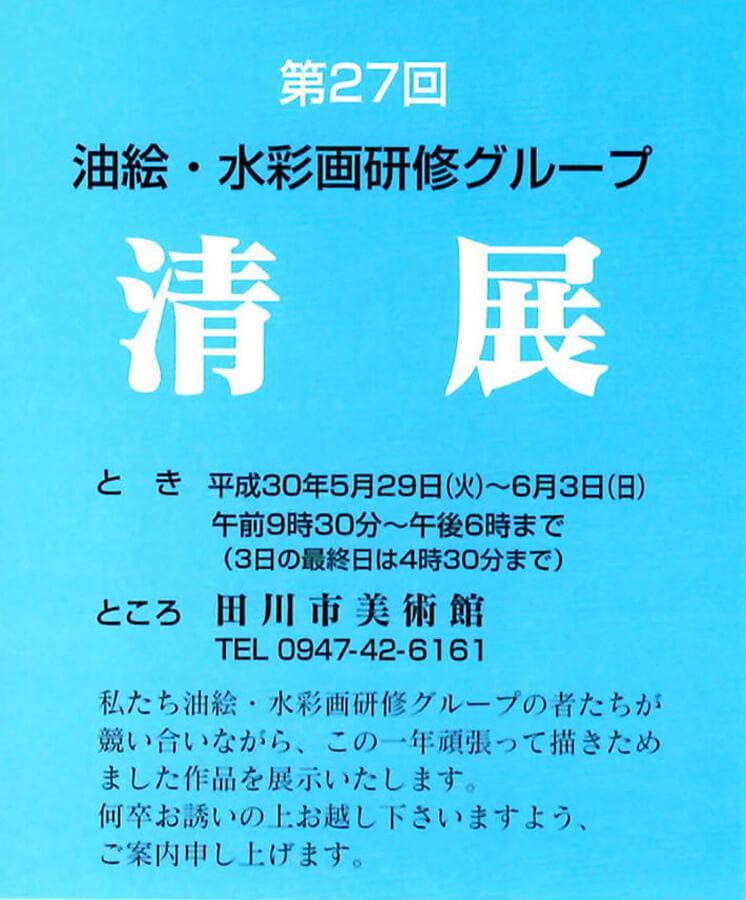 tmoa-201805-清展