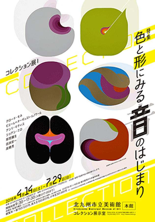 kmma-201804-コレクション展