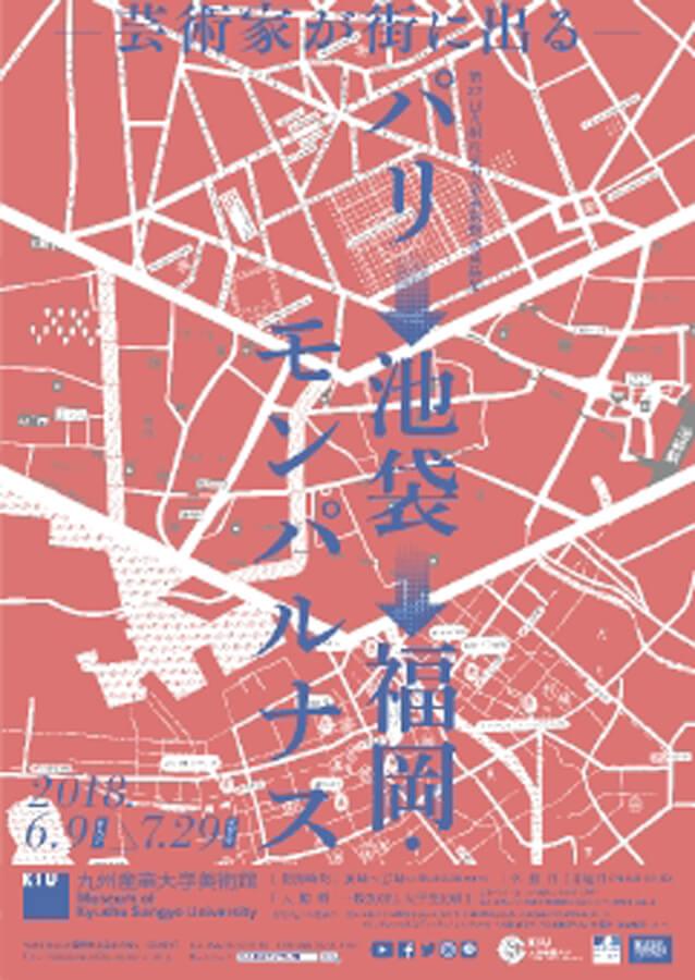 mksu-201806-九州産業大学-美術館所蔵展1