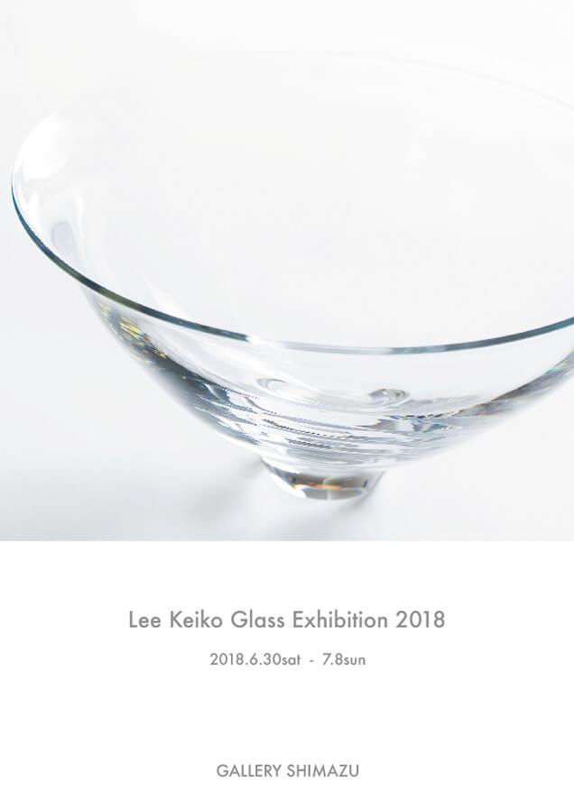 shimazu-201806-李慶子-ガラス展1
