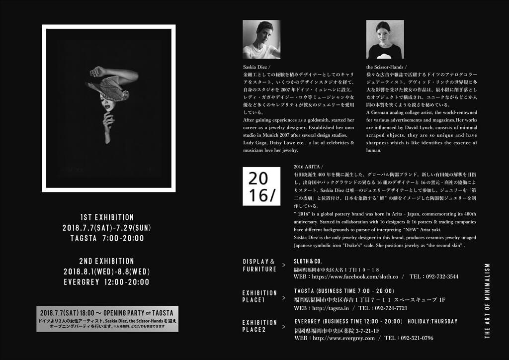 tagsta-201807-minimalism-展覧会2