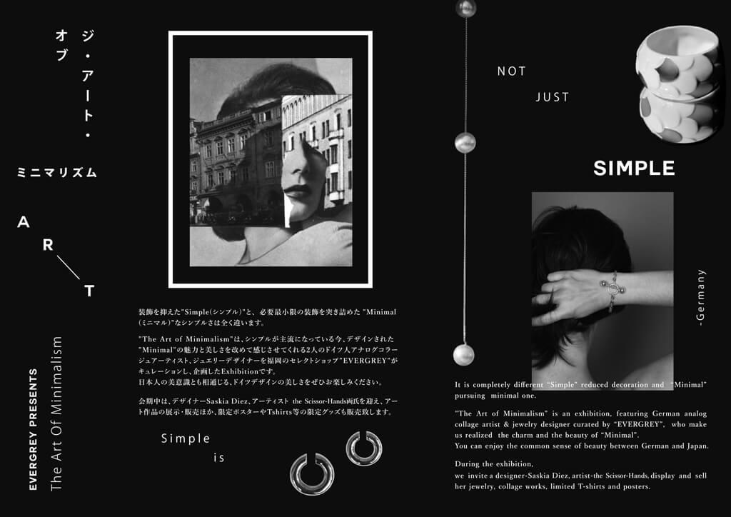 tagsta-201807-minimalism-展覧会3