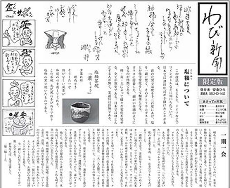 wabi-201807-安食ひろ-展覧会