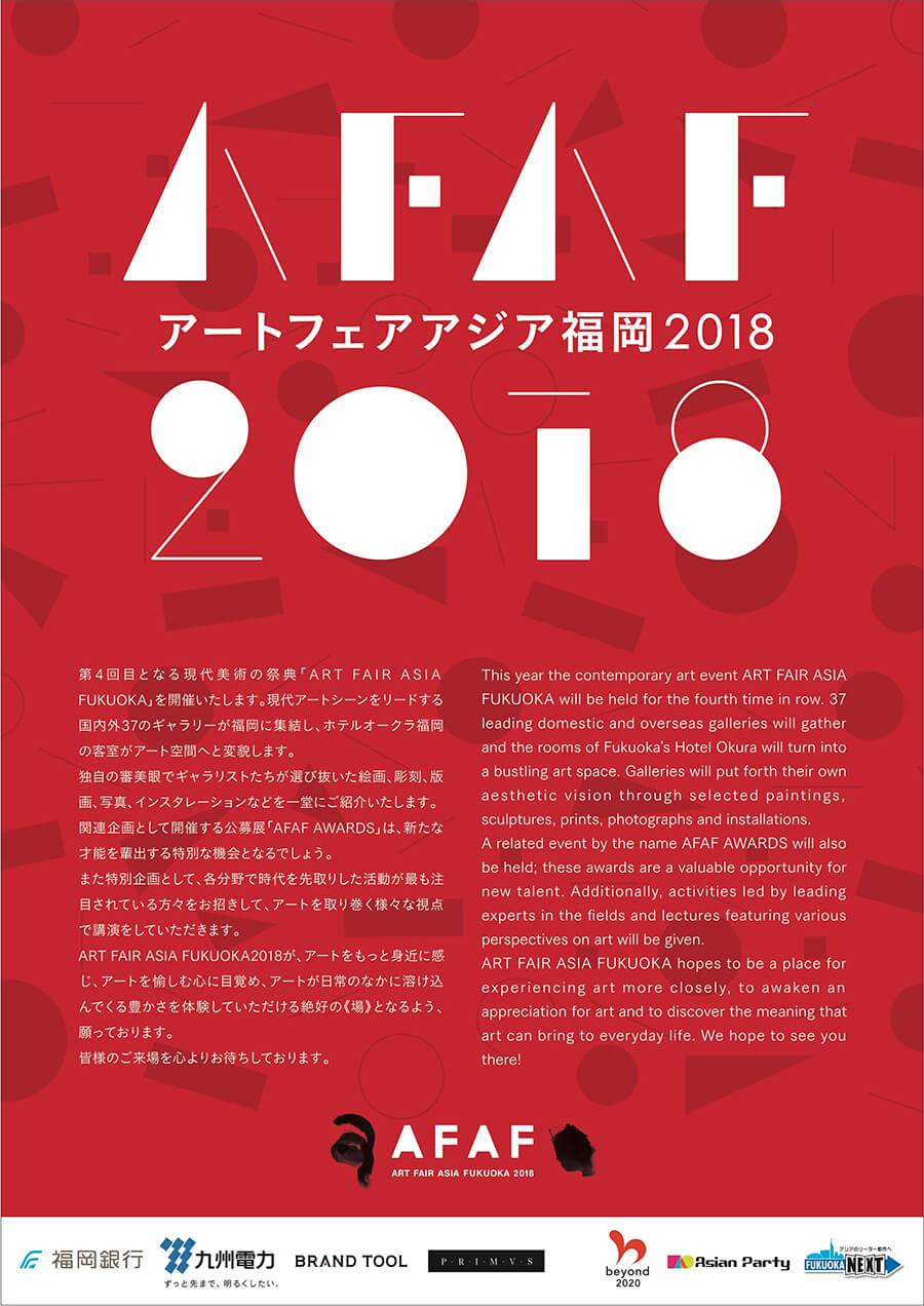 afaf-201809-ART FAIR ASIA FUKUOKA 2018-01