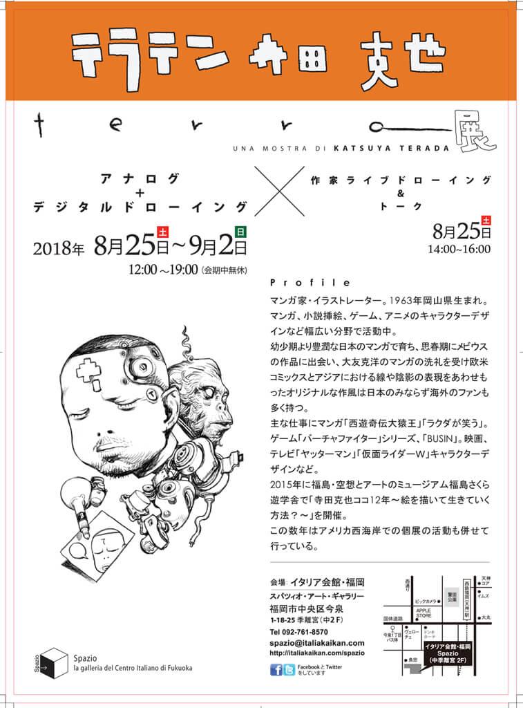 spazio-201808-寺田克也-展覧会-2