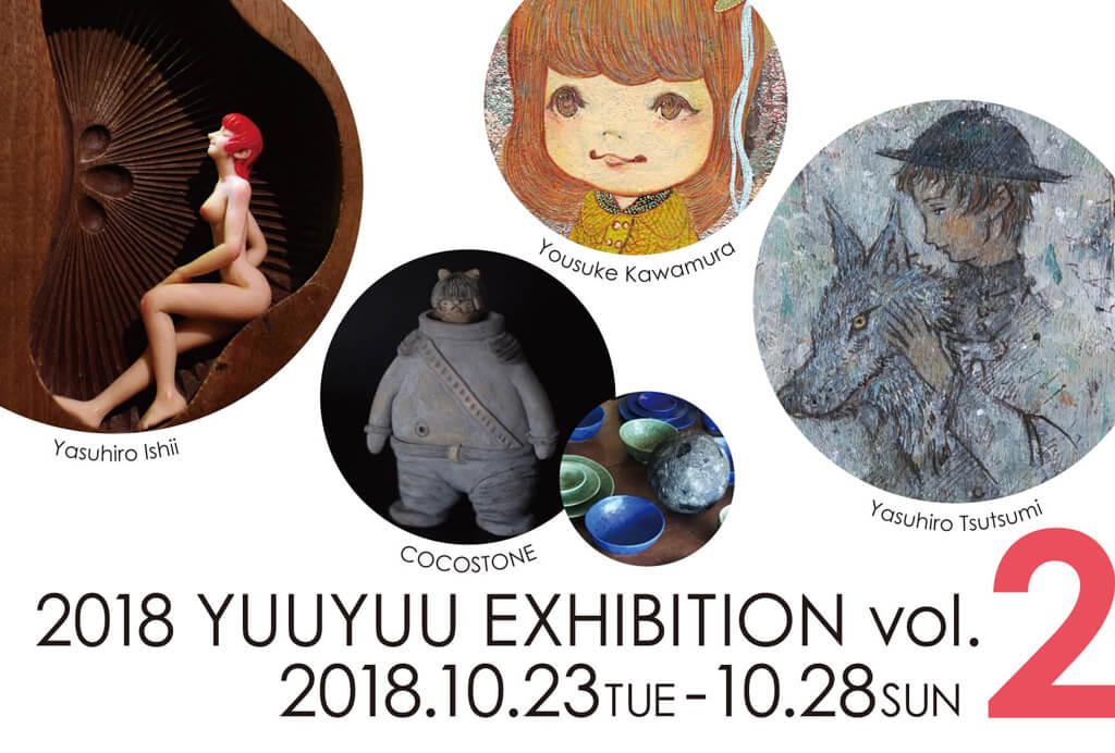 enlc-201810-遊遊展