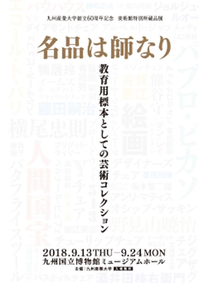 knm-201809-名品は師なり-展覧会