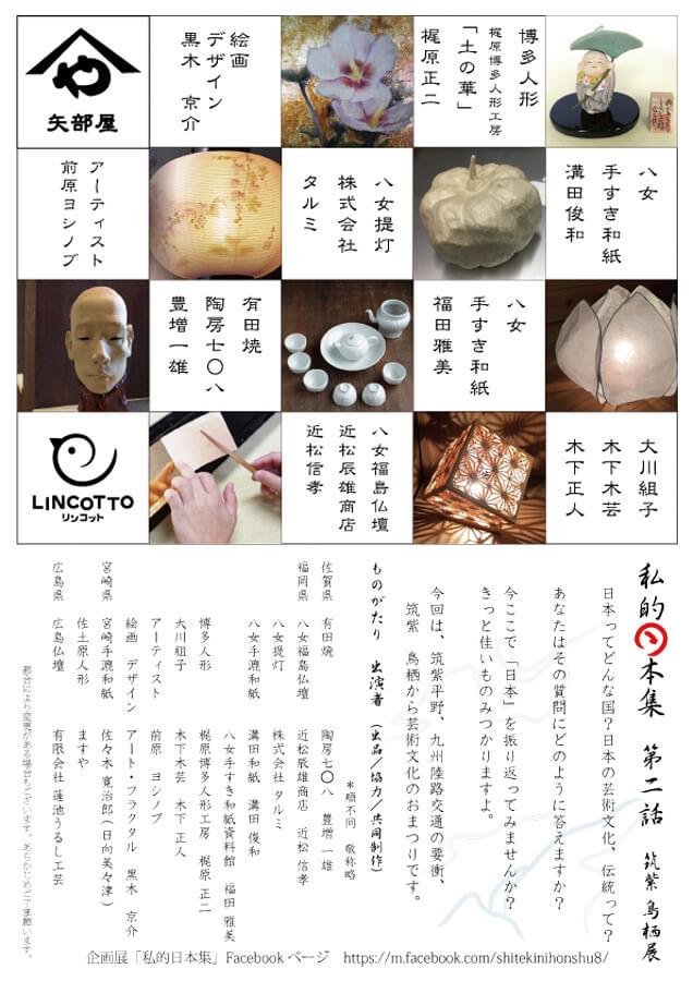 rinkotto-201809-鳥栖展-2