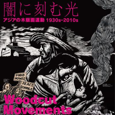 faam-201811-「闇に刻む光 アジアの木版画運動 1930s-2010s」展