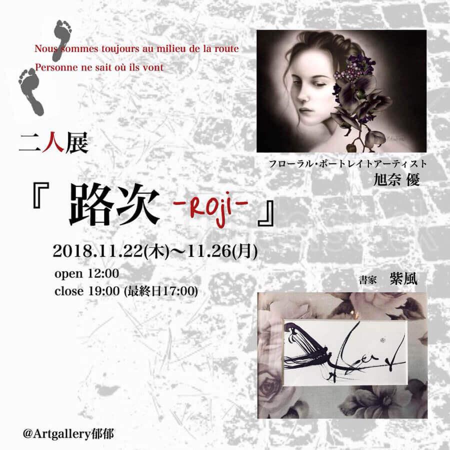 ikuiku-201811-路地-展覧会