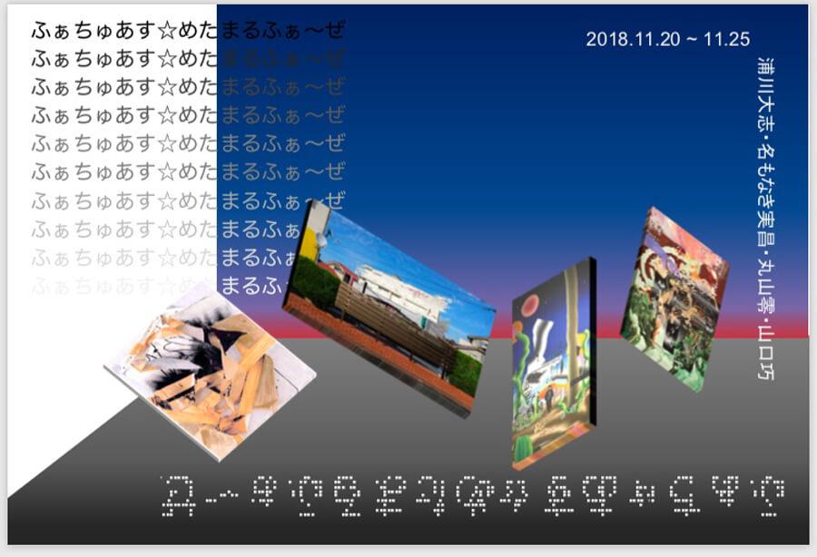 muraokaya-201811-めたまるふぉ~ぜ-展覧会