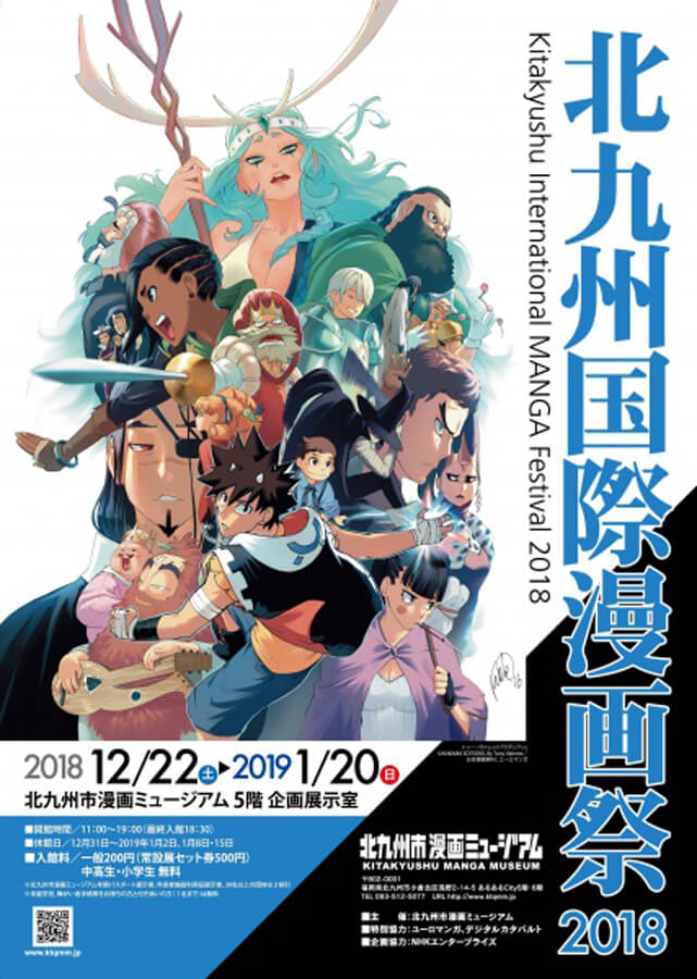 ktqmm-201812-国際漫画祭2018