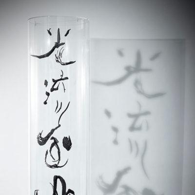 nichido-201812-紫舟 作品展「解き放つー想」