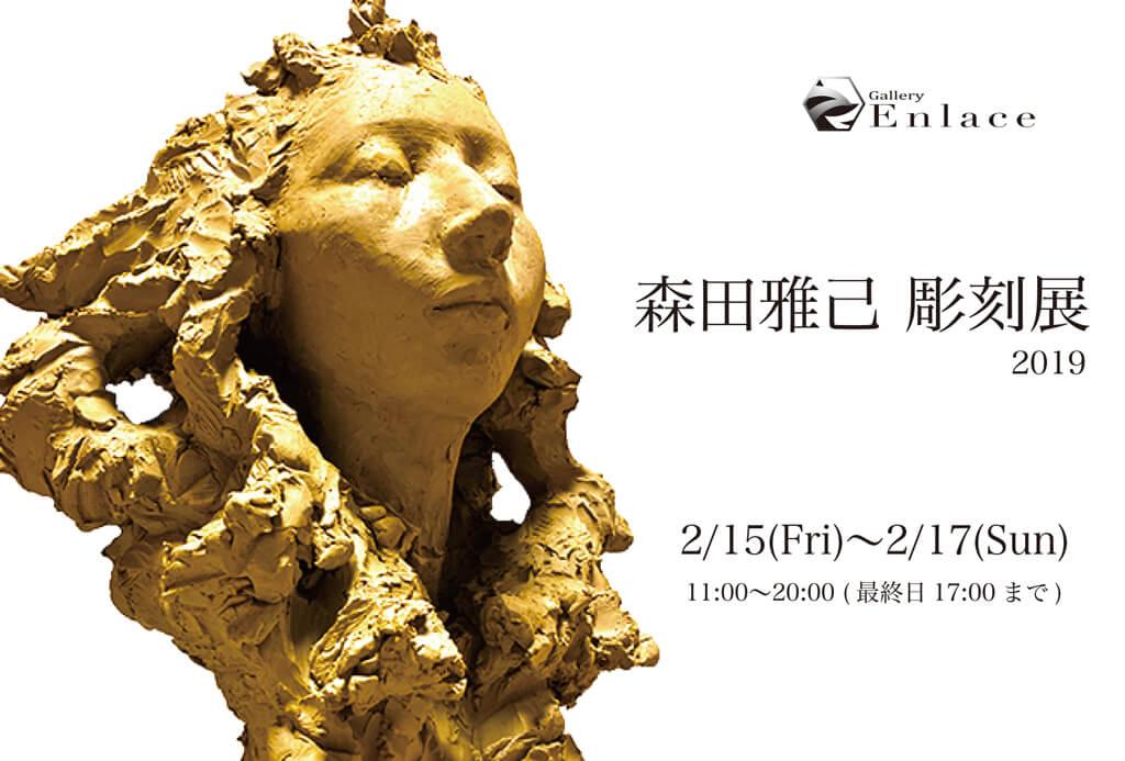 enlc-201902-森田雅巳-彫刻展