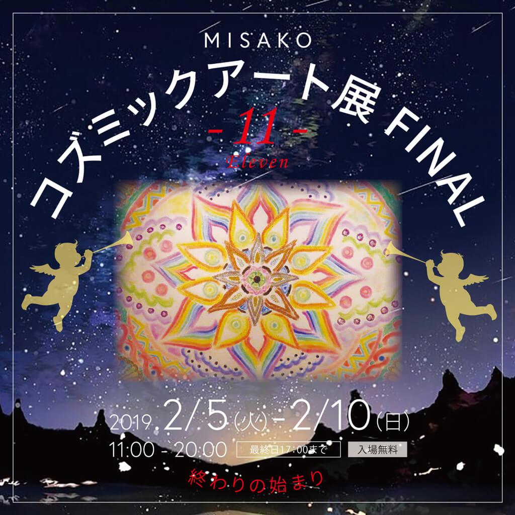 enlc-201902-ホワイトMISAKO-展覧会