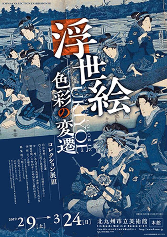 kmma-201902-浮世絵-コレクション展