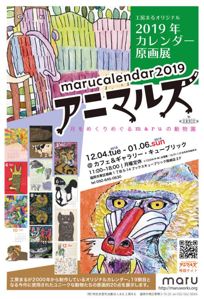 kubrick-201812-marukalendar-原画展