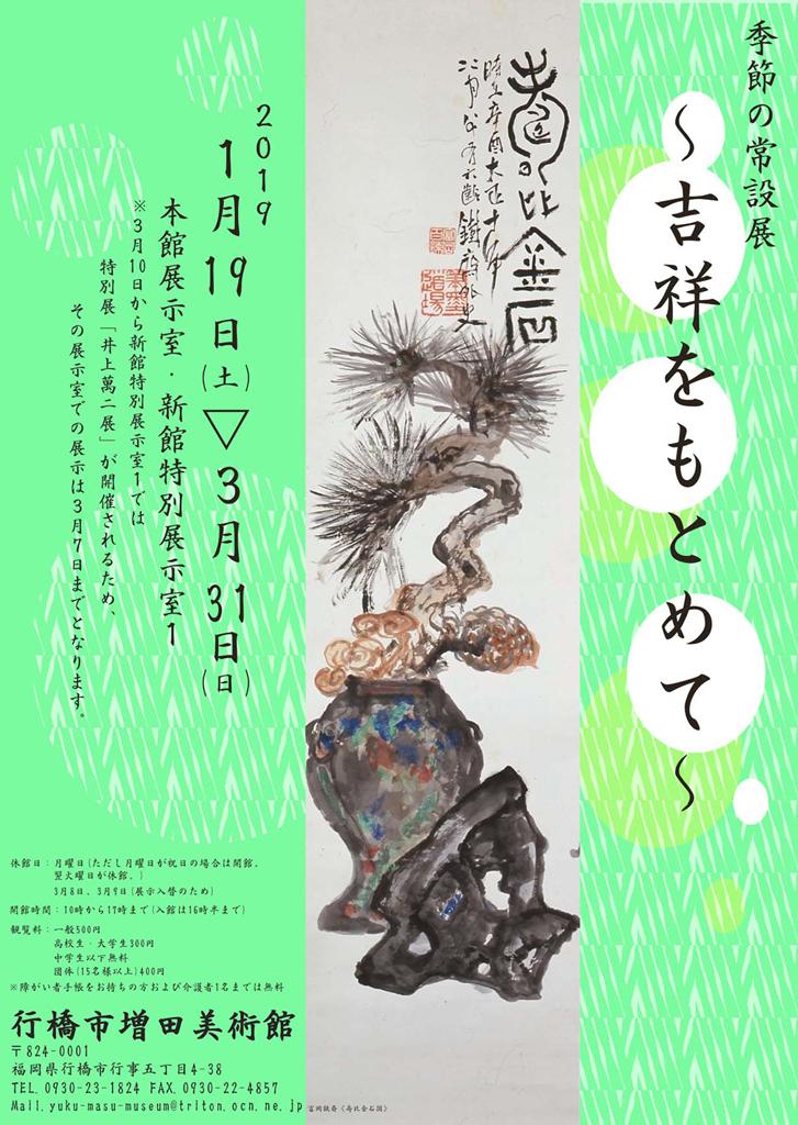 masuda-201901-季節の常設展