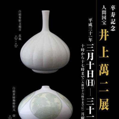 masuda-201903-井上萬二-展覧会