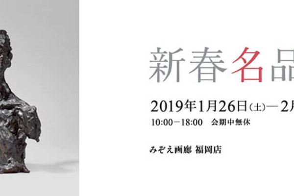 mizoe-201901-新春名品展