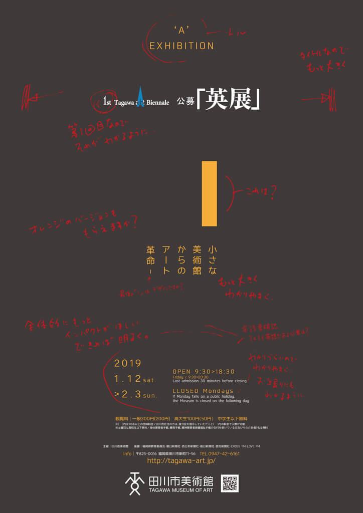 tagawa-201901-英展1