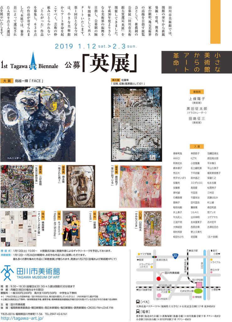 tagawa-201901-英展2