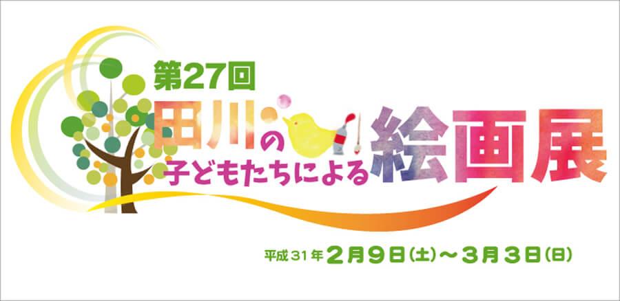 tmoa-201902-田川のこどもたちによる-絵画展