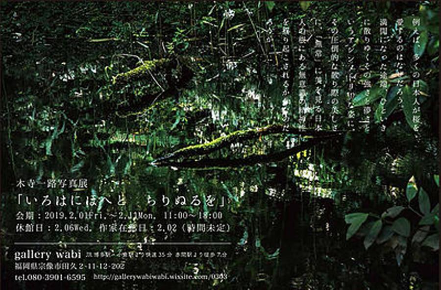 wabi-201902-木寺一路-写真展