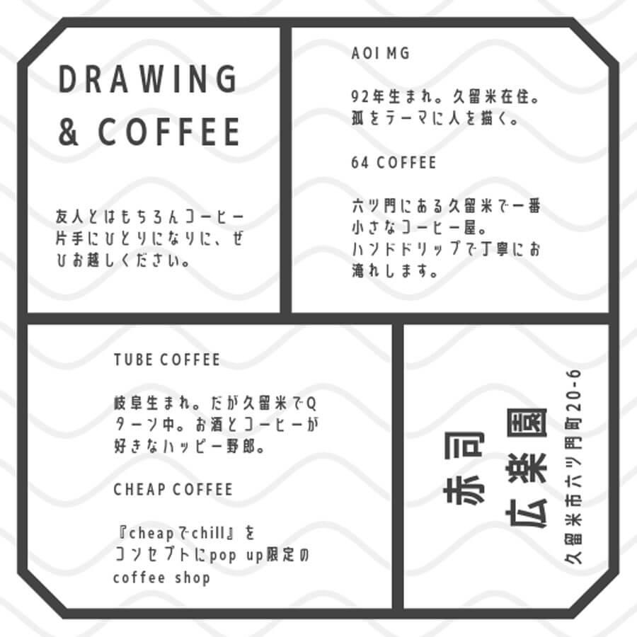 akashi-201903-aoi-mg-個展2