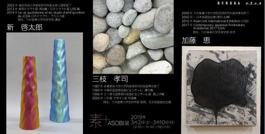 eureka-201903-asobi-展覧会