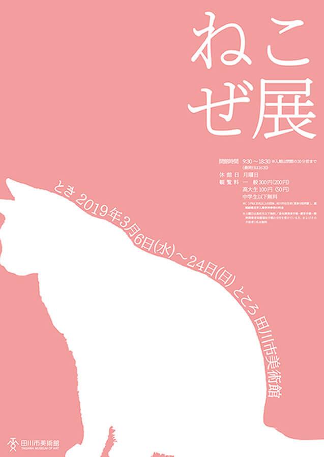 tagawa-201903-ねこぜ-展覧会