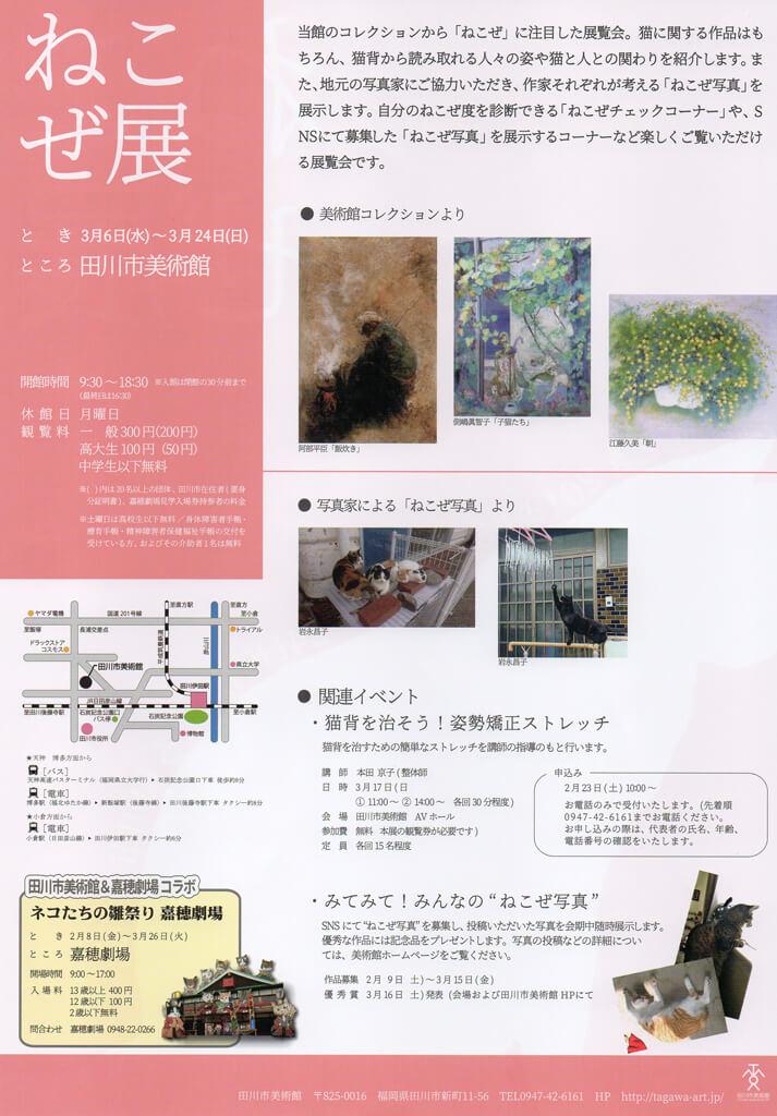 tagawa-201903-ねこぜ-展覧会2