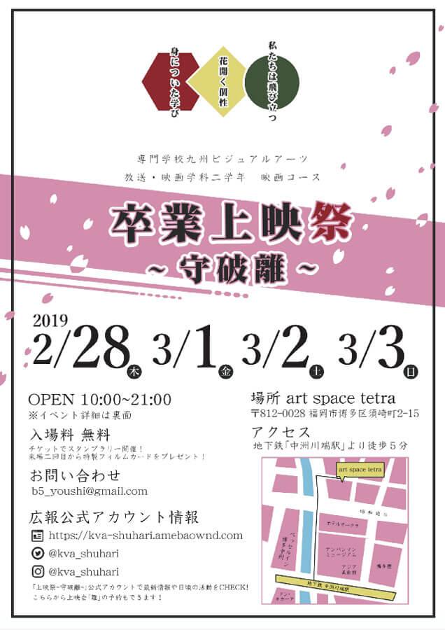 tetra-201902-卒業上映祭1