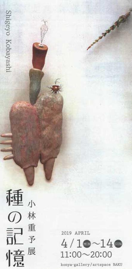 baku-201904-小林重予-展覧会