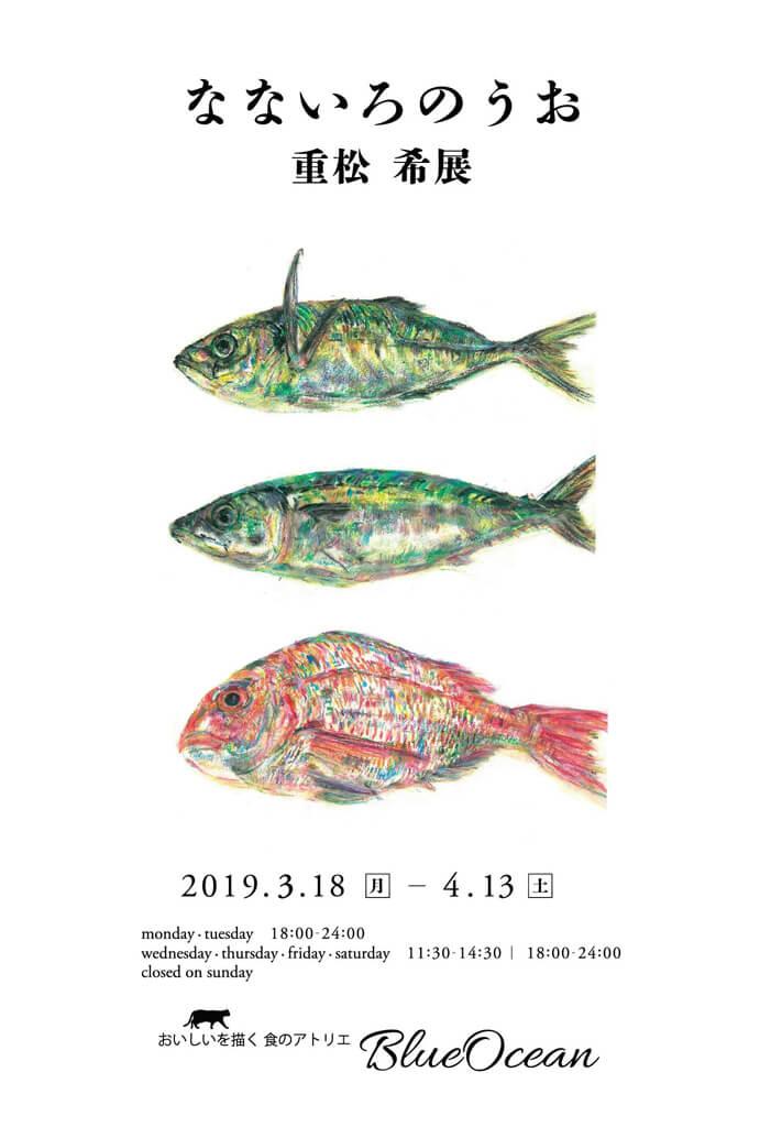 blueocean-201903-重松希-展覧会2