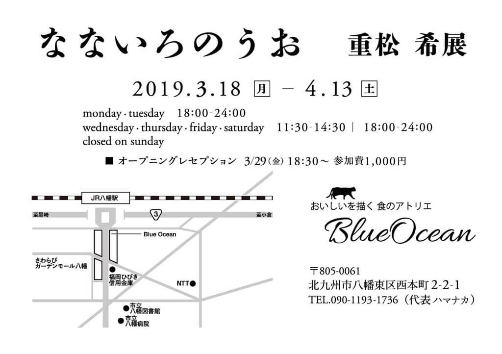 blueocean-201903-重松希-展覧会1