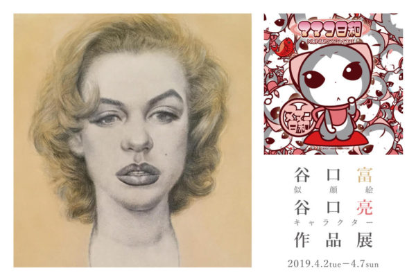 enlc-201904-谷口 富-谷口 亮-展覧会