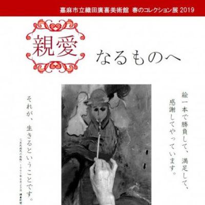 homa-201903-春のコレクション展